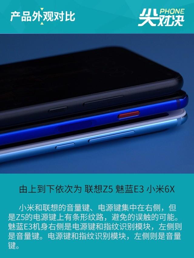 联想Z5/小米6X/魅蓝E3 千元爆款选谁