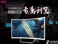 网咖必备 HKC曲面一体机提升游戏体验