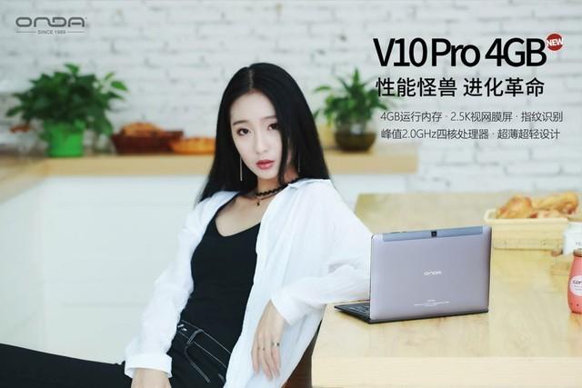 一见钟情 昂达明星平板V10 Pro美女图赏