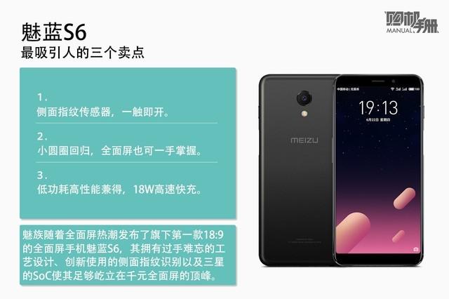 魅蓝S6购机手册:千元极品全面屏第一战