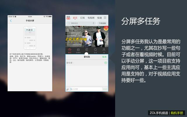 柔光自拍境界极限 vivo X7购机手册