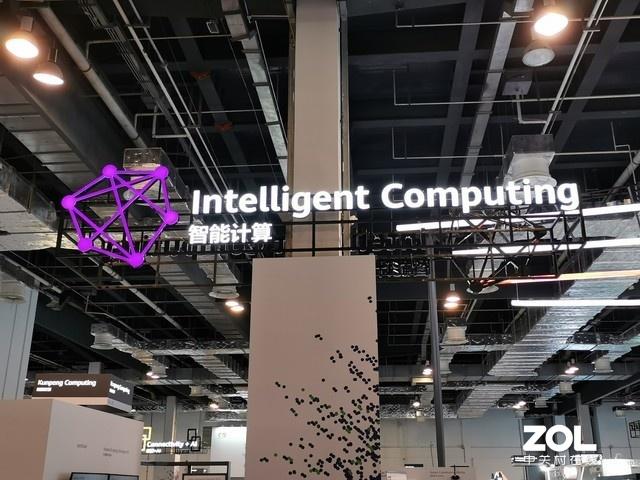 智能计算展台无疑是展区中的焦点,华为首次发布计算战略,基于架构创新、投资全场景处理器族、有所为有所不为的商业策略、构建开放生态进行布局。