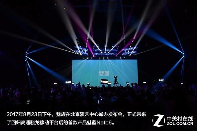 魅蓝Note6发布回顾 千元拍照有了新标杆